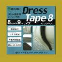 メグロ化学工業 ドレステープ 8mm×9M 1巻