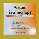 メグロ化学工業 シーリングテープ 8mm×16M 1巻