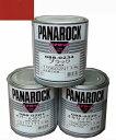 自動車塗料 ロックペイント 088-0225 パナロック オキサイドレッド 主剤 220g