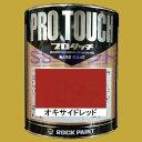 楽天SSペイント自動車塗料 ロックペイント 077-0053 プロタッチ オーガニックオレンジ 0.9kg