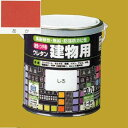 ロックペイント 油性つやありウレタン塗料 ウレタン建物用 H06-1613 色:あか 1.6L