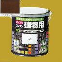 ロックペイント 油性つやありウレタン塗料 ウレタン建物用 H06-1617 色:うすチョコレート 0.7L