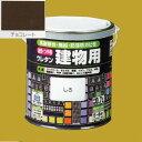 ロックペイント 油性つやありウレタン塗料 ウレタン建物用 H06-1609 色:チョコレート 1.6L