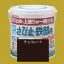 アトムハウスペイント 水性さび止め塗料 水性さび止め・鉄部用 色:チョコレート 0.7L