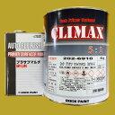 ロックペイント 202-6910 プラサフクライマックス(ホワイト) 202-0110 硬化剤付セット 4.9kg