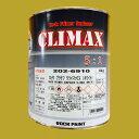 ロックペイント 202-6910 プラサフクライマックス(ホワイト)主剤 4kg (硬化剤別売)