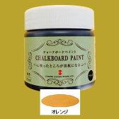 ターナー 黒板塗料 水性 チョークボードペイント 色:オレンジ 170ml