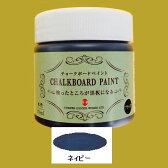 ターナー 黒板塗料 水性 チョークボードペイント 色:ネイビー 170ml