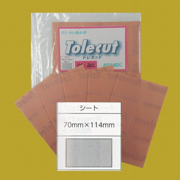 コバックス トレカット ピンク シート(袋) 糊付 70ミリ×114ミリ 粒子1500番相当 5枚入/袋