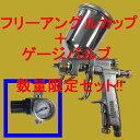 (数量限定)(K.V) 明治(meiji)スプレーガン F-ZERO TypeB フリーアングル塗料カップ・手元圧力計付きセット