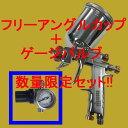 (数量限定)(K.V) 明治(meiji)スプレーガン F-ZERO TypeR フリーアングル塗料カップ・手元圧力計付きセット