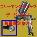(数量限定)(K.V) 明治(meiji)スプレーガン F-ZERO TypeT フリーアングル塗料カップ・手元圧力計付きセット