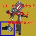 (数量限定)(K.V)明治(meiji)スプレーガン FINERSPOT-G12(C) 塗料カップ1G-2U・手元圧力計付きセット