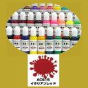エアテックス エアブラシ用絵の具・塗料 水性カラー スマートシリーズ ACS15 イタリアンレッド 15ml