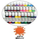 ショッピングプラモデル エアテックス エアブラシ用絵の具・塗料 水性カラー スマートシリーズ ACS19 蛍光オレンジ 15ml