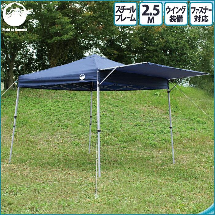 【送料無料】Field Life ウイングワンタッチテント250【ウイング付き テント スチール 簡単 タープ 自立式 日除け ガーデン キャンプ お花見 タープテント 簡易テント 2.5】