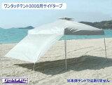 场Life300 Saidotapu帐篷大小宝贝! - 侧帘;[Field Life300サイズテント用 サイドタープS!【横幕】]