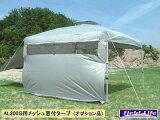 场Life300帐篷与窗口的S Saidotapu大小! [法] [下一页] 10P06jul10[Field Life 300サイズテントS用 窓付きサイドタープ!【横幕】]