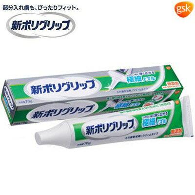 新ポリグリップ極細ノズル入れ歯安定剤70g(アース製薬新ポリグリップ)[デンタルケアオーラルケア入れ