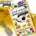 ショッピングココナッツオイル ココナッツオイルブレンドダイエット Richチャコール 90粒 ( リブ・ラボラトリーズ ) [ サプリメント ココナッツオイル ダイエット おすすめ ]