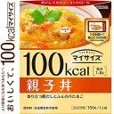 マイサイズ 親子丼 100Kcal 150g *大塚食品 マイサイズ ( ダイエット バランス栄養食 レトルト食品 低カロリー カロリーコントロール おすすめ )