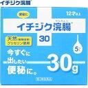 イチジク製薬 イチジク浣腸30 30g×5個 (第2類医薬品)