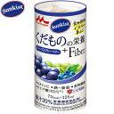 サンキスト くだものの栄養+Fiber グレープ&ブルーベリー 125mL×18本 *クリニコ サンキスト ビタミン含有飲料 ビタミンドリンク