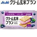 クリーム玄米ブラン ブルーベリー 2枚×2袋 ( 栄養機能食品 アサヒグループ食品 バランスアップ )