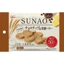 SUNAO チョコチップ&発酵バター 31g *江崎グリコ