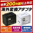 ADVANCE マルチ変換プラグ 海外旅行用 世界200ヶ国以上対応 USB2ポート付(合計2.1A)oタイプ cタイプ bf bfタイプ bタイプ 海外出張 海外旅行 旅行 便利グッズ グッズ マルチタイプ 海外 変換プラグ 変換アダプタ 電源プラグ USB TE-001 変圧機能はありません 02P01Oct16