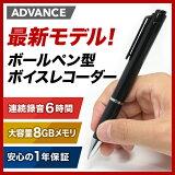 最新モデル ペン型 ボイスレコーダー アドバンス ADVANCE 12時間連続録音 8GBメモリ 1年保証 ペン ボールペン 多機能 小型 高音質 長時間 録音機 ボイスレコーダー ICレコーダー 送料無料 IC-003S