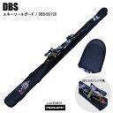 DBS ディービーエス DBS-B3720 スキーソールガート スキーソールガート DBS-B3720 EMBS [モリスポ] ケース類 スキーソールガード ST