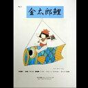 【ステンドグラス型紙】金太郎鯉(型紙)