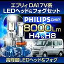 (LEDヘッド&フォグセット)(スズキ)エブリィ(DA17V)(H27.2〜)ヘッドH4&フォグH8