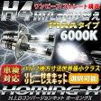 H4Hi/Lo切り替え6000K PIAAタイプ ワンピース構造HIDコンバージョンキット 35W リレーレス・リレー付き選択可能 HOMING-X 05P26Mar16