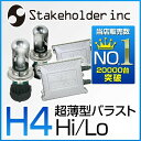 HIDキット H4 Hi/Low切替 【...