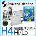 HIDキット H4 Hi/Low切替 HIDコンバージョンキット6000K・8000K/35W ICデジタル制御フルキット