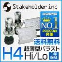 送料無料お試しモニター価格!【超薄型14mmバラスト採用】H4 Hi/Lo HIDコンバージョンキッ...