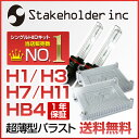 【Stakeholder】HB4(9006)/H1/H3/H4LO/H7/H11(H8) HIDコン...