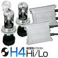 HIDキット H4 Hi/Low切替 HID コンバージョンキット6000K 8000K/35W ICデジタル制御フルキット