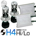 HIDキット H4 Hi/Low切替 【Stakeholder HOMING-X】HID コンバージョンキット6000K 8000K/35W ICデジタル制御フルキット