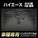 【車種専用】[トヨタ]ハイエース《200系》 (4型 標準/2013年11月〜)インテリアパネル(15ピース)
