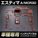 【車種専用】[トヨタ]エスティマ《ACR/MCR30》 インテリアパネル(27ピース)