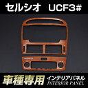 【車種専用】[トヨタ]セルシオ《UCF3#》 インテリアパネル(2ピース)