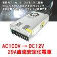 【送料無料】車用HID、LEDの点灯試験やディスプレイに!AC100V→DC12V変換■29A安定化電源/デコデコDCDCコンバーター