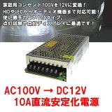【】車用LEDの点灯試験やディスプレイに!AC100V→DC12V変換■10A安定化電源/デコデコDCDCコンバーター