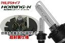 ◆限定値下げ◆PHILIPSタイプ「HOMING-X」ホーミングX(D2S・D2R)D2C純正交換HIDバーナー2本セット(35W)6000K/8000K/10000K