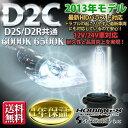 高性能D2Cバルブ6000K・6500K(35W)純正交換HIDバーナー(D2R・D2S兼用)溶接なしインサート方式【車検対応】【FS_708-7】【RT】