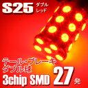 【S25ダブル球】5050SMD/3chip SMD【27連】LEDバルブ/レッド2個セット