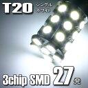 LEDバルブ (T20 シングル球) T20ウェッジ球 5050SMD/3chip SMD(27連) /ホワイト2個セット